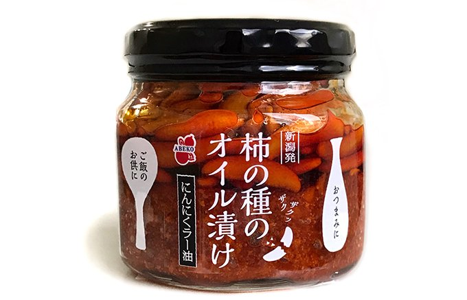 ザクザクパリパリ食感がクセになる!注文殺到「柿の種のオイル漬け にんにくラー油」