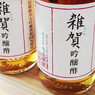 赤酢=粕酢好き!中でもこれが一等賞「雑賀吟醸酢」
