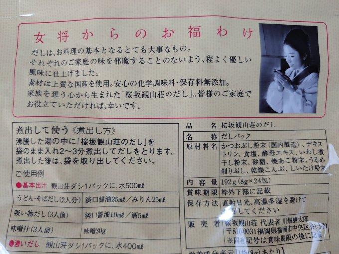 福岡は桜坂の料亭を支える至宝の「出汁」