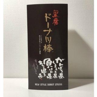 熊本の人なら知っている!定番のお菓子「黒糖ドーナツ棒」