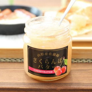 バターというよりジャム?!ほんのり優しい風味の「山形産佐藤錦 さくらんぼバター」