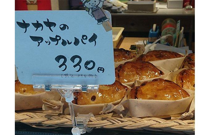 田舎町で一日2000個売れるナカヤのアップルパイ