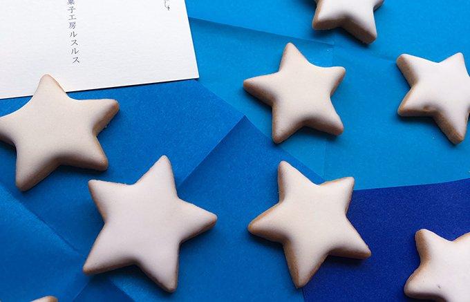 まるで夜空に輝く星のよう!菓子工房ルスルスの星型アイシングクッキー