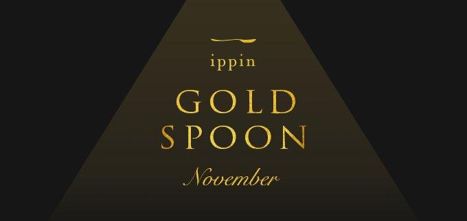 【発表】2018年11月もっとも読まれたグルメ記事10選<GOLD SPOON>