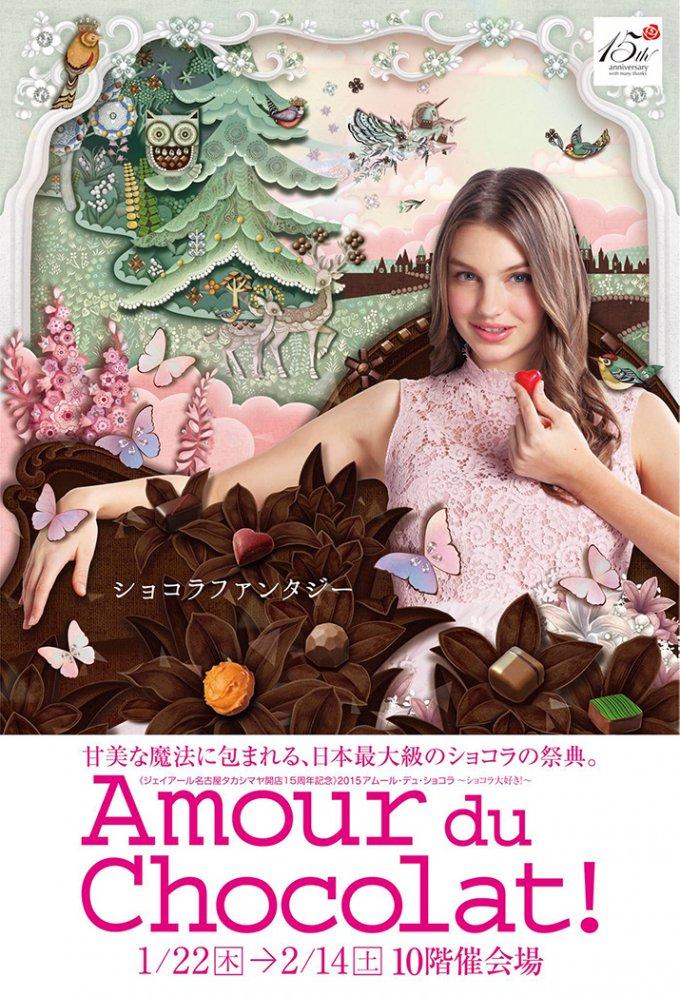 【速報】日本最大級!名古屋「アムール・デュ・ショコラ」先行・限定ショコラレポート