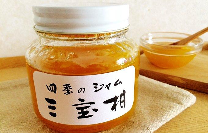 厳選の国産果実で手作りされる四季のジャム「三宝柑」