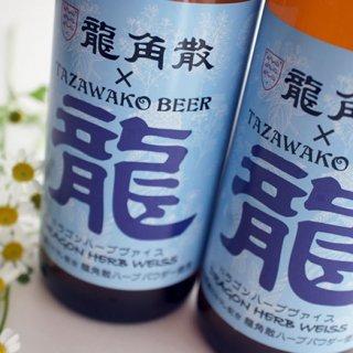 ゴホン!といえば……ビール?! 龍角散と田沢湖ビールがコラボした新・ハーブビール
