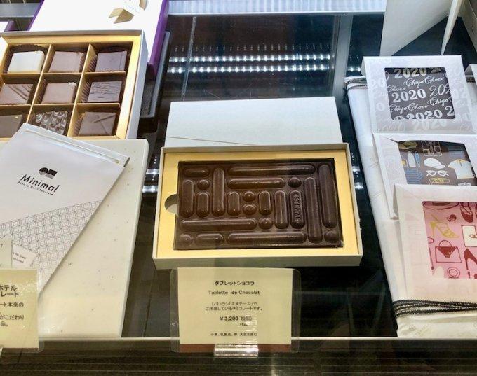 パレスホテル東京で食通も羨望するショコラが新登場!
