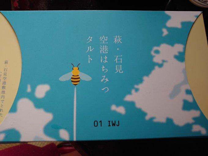 島根県「萩・石見空港」敷地内でとれた「空港はちみつ」を使用したタルト