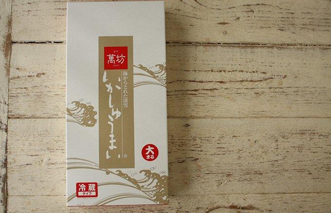 佐賀県の代表土産の定番!発祥のお店、萬坊の「いかしゅうまい」