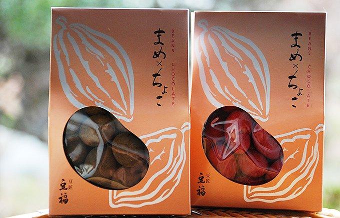 豆を知り尽くした豆菓子専門店「豆福」のチョコレートシリーズ