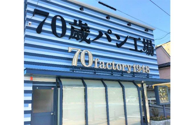 懐かしさと楽しみで溢れる70歳パン工場(70factory1948)のコッペパン