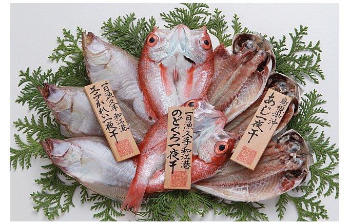 鮮度抜群!島根は大田の「一日漁」で獲れた魚の干物が凄い!