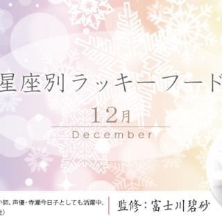 星座別ラッキーフード<12月>