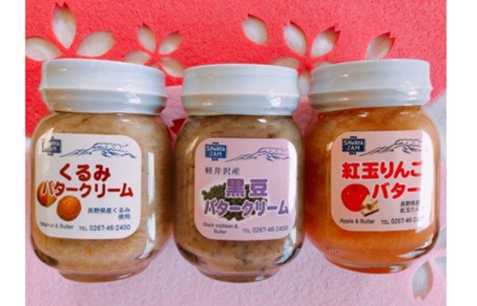 軽井沢に来たら絶対買いたいおいしさとやさしさ溢れる「沢屋SAWAYAのジャム」