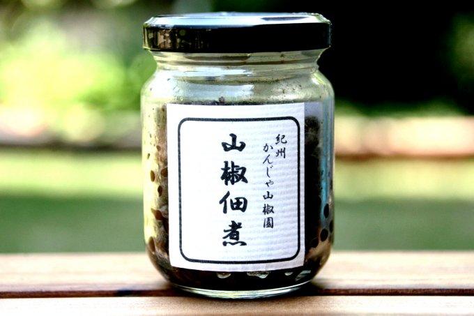 最高級、和歌山県有田川町のぶどう山椒で作った「山椒佃煮」