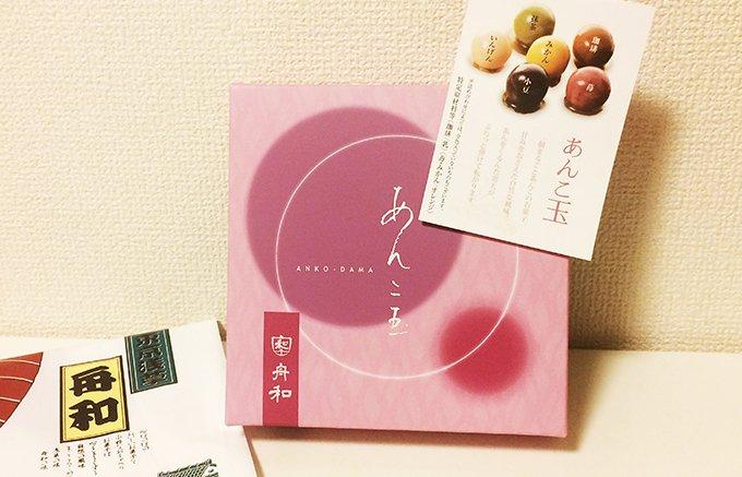 プリッとつやつやカラフルボールはなんと和菓子!歴史ある浅草舟和のあんこ玉