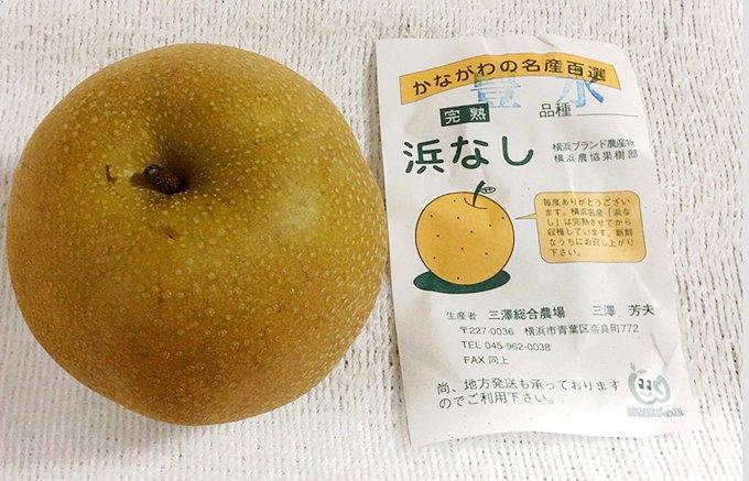 スーパー、八百屋に並ばない横浜市青葉区の幻の梨「浜なし」