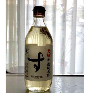 酢の中の「す」。ツンとくる米酢の酸味、酸っぱさがないフレッシュな有機純米酢