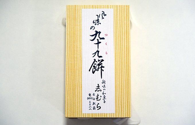 東京土産に間違いなく喜ばれる「志むら」のもっちもち「九十九餅(つくももち)」