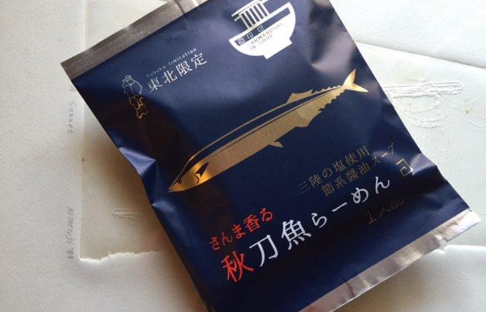 """東北限定!ブランド牛""""前沢牛""""と三陸の秋刀魚節を使ったらーめん"""