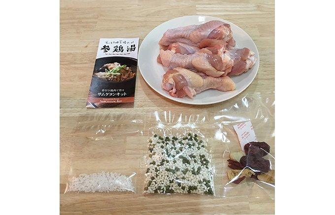 手羽元を用意するだけ!本格的な味が楽しめる骨付鶏肉で作る「サムゲタンキット」