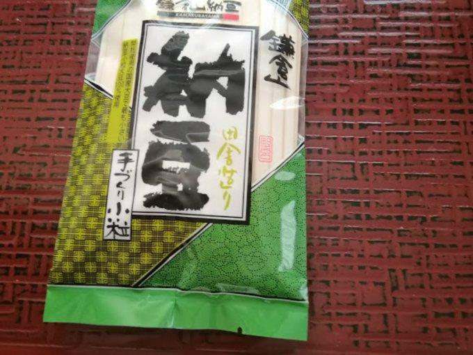 大豆のふっくら感が素晴らしい。旨みあふれる『鎌倉山納豆』