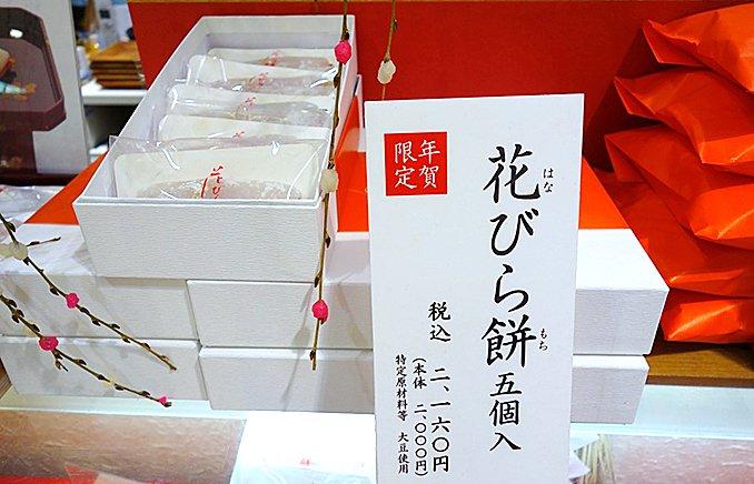 年始に食べたい!伝統的な日本菓子「花びら餠」
