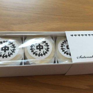 パッケージに釘付け!「塩・米・酒」を現代風にアレンジしたクッキー「サトナカ」