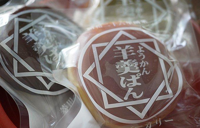 高知県で40年間作り続けられた菱田ベーカリーの「羊羹パン」