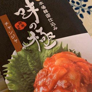 韓国本場の「チャンジャ」の味を自宅て味わう