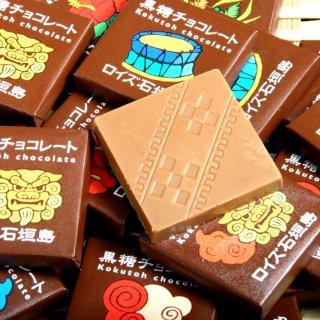 沖縄のロイズ石垣島がお届けする、黒糖の深みが決め手の「黒糖チョコレート」