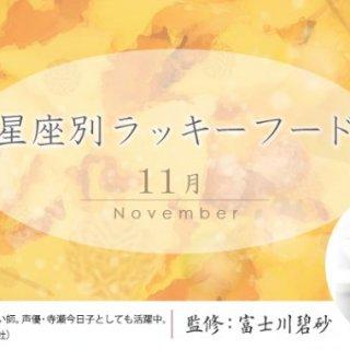 【11月】星座別ラッキーデー&アンラッキーデー&美味しく運気が上がるパワーフード