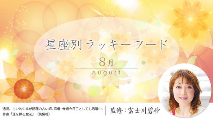 夏の旅行でオススメのお弁当とは?8月の「恋愛運」運気をあげる星座別ラッキーフード