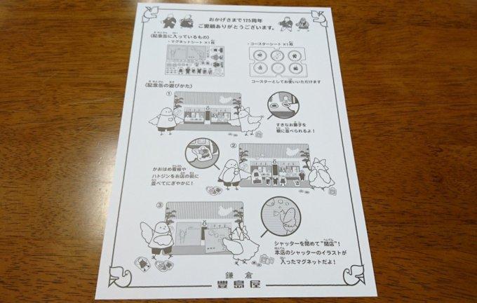 限定!鎌倉豊島屋「鳩サブレー」125周年記念缶で令和時代も新たに愛される永遠の味