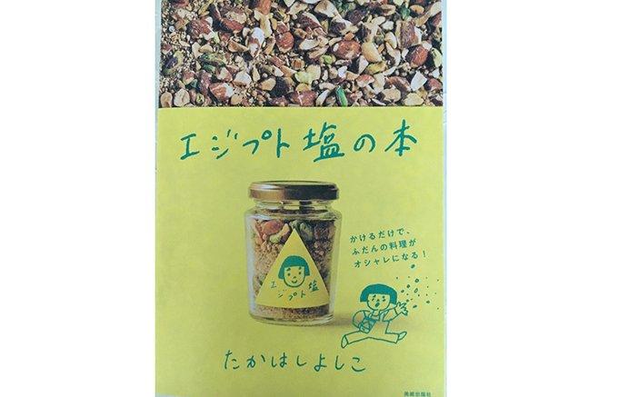 スパイスとナッツがぎっしり!1度使うとクセになる魔法の調味料「エジプト塩」