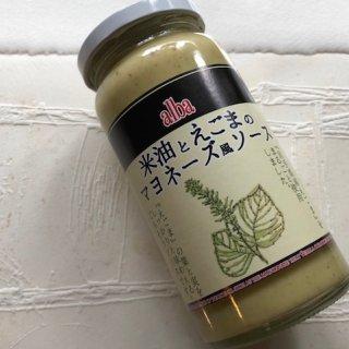 無農薬で栽培された希少なエゴマから作られたマヨネーズ風ソース