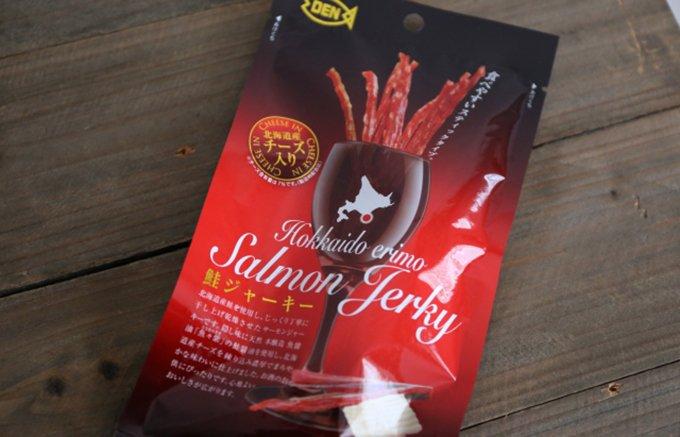 北海道えりも発!合わせる酒を選ばない万能おつまみ「チーズ入り鮭ジャーキー」