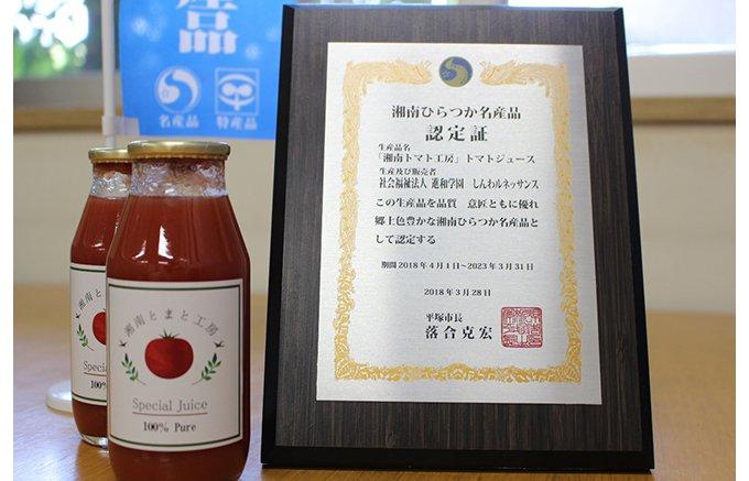 【神奈川県】波乗りの疲れも癒すトマトジュース「湘南とまと工房プレミアムジュース」