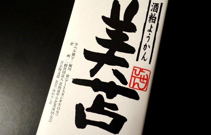 """北海道「美苫」の酒粕を練りこんだ""""白あん羊羹""""は、日本酒にもぴったり"""