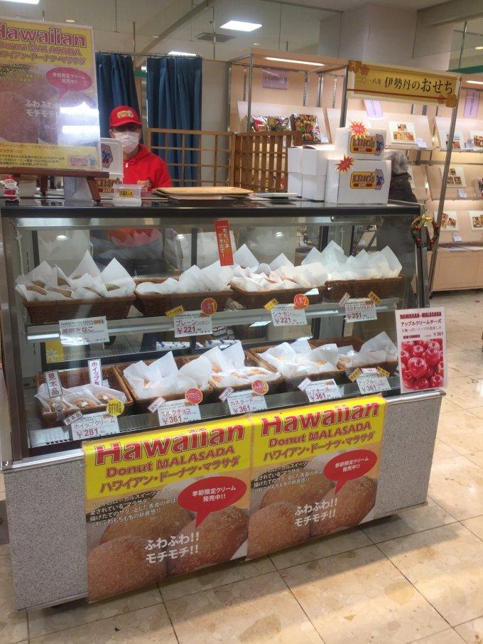 『KIMO'S  HAWAII』のハワイアンドーナツ「マラサダ」