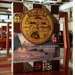人気の箱根老舗温泉「一の湯」箱根山麓豚のレトルトカレーが登場!「一の湯カレー」