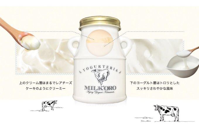 全く新しい2層の新食感!日本一になった美味しさ「ミルコロエイジングヨーグルト」