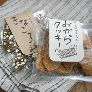 北海道安平町の素材で手作りされた、やさしい味のおからクッキーときなこねじり