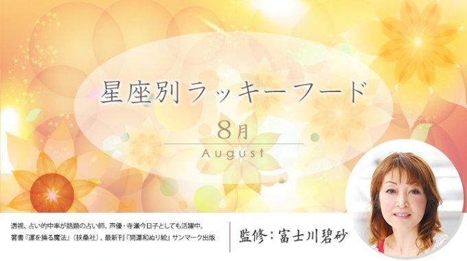 【8月】星座別ラッキーデー&アンラッキーデー 今月のパワーフードは!?