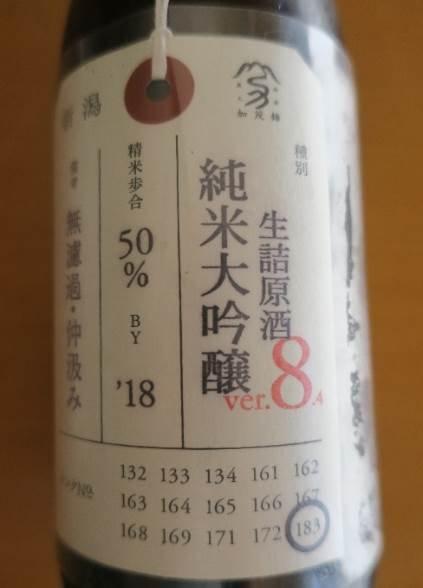 懐かしくて新しい味わい!新風を感じる日本酒。