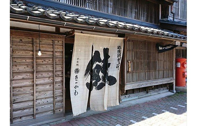 1000年の歴史がある新潟県村上で15代続く名店「千年鮭 きっかわ」の技を楽しむ