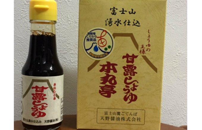 しょう油の王様!?富士山の恵みに酔いしれる醤油