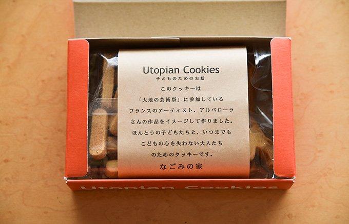 大地の芸術祭から生まれた「ユートピア」クッキー