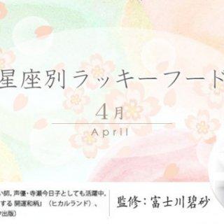 【4月】星座別ラッキーデー&アンラッキーデー 今月のパワーフードは!?